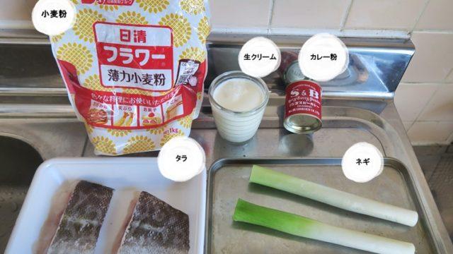 タラ の クリーム 煮
